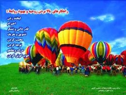 تابلوی : راهکارهای بالابردن روحیه و بهبود روابط  - سایت پاکزادیان دات کام  www.pakzadian.com