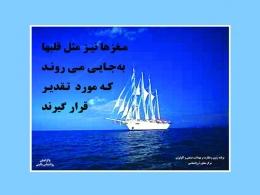 تابلوی : مغزها نیز مثل قلب ها بجایی می روند که مورد تقدیر قرار گیرند - سایت پاکزادیان دات کام www.pakzadian.com