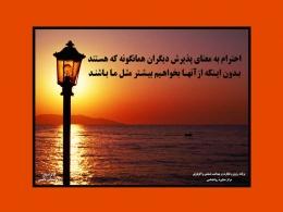 تابلوی : احترام به معنای پذیرش دیگران همانگونه که هستند - سایت پاکزادیان دات کام  www.pakzadian.com