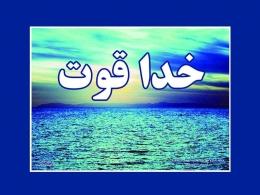 تابلوی : خدا قوت  -  سایت پاکزادیان دات کام  www.pakzadian.com
