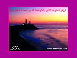 تابلوی : ارزش انسان به تاثیر مثبتی است که بر محیط اطرافش دارد  - سایت پاکزادیان دات کام  www.pakzadian.com
