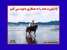 تابلوی : با مشورت کردن همه را به همکاری دعوت می کنیم - سایت پاکزادیان دات کام  www.pakzadian.com