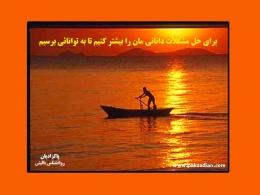 تابلوی : برای حل مشکلات دانائی مان را بیشتر کنیم تا به توانائی برسیم - سایت پاکزادیان دات کام  www.pakzadian.com